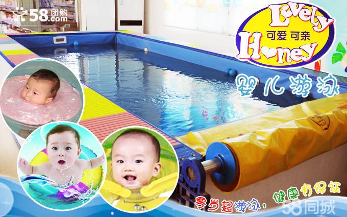 享原价48元可爱可亲母婴用品店婴儿游泳套餐