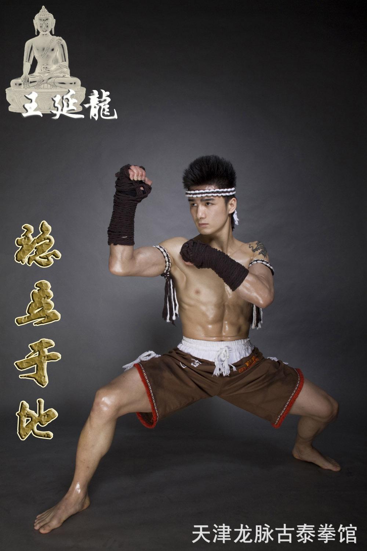 天津龙脉 古泰 拳馆之 古泰拳 25式图片