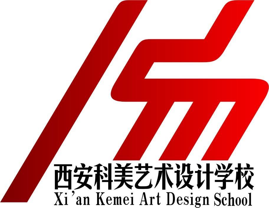 西安科美艺术设计学校