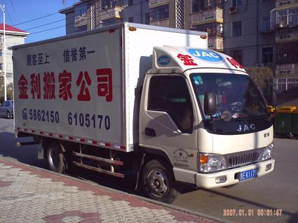 北京商街 北京家庭服务 北京搬家
