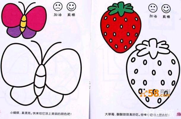 32页 大本 宝宝涂色书 涂色画本 幼儿童 宝宝学