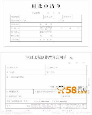 表格印刷入库单,收据,账单表格