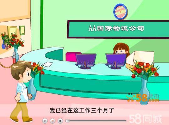 flash动画课件制作—58商家店铺