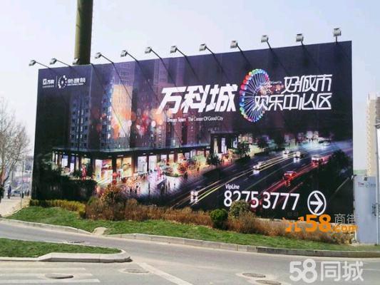 青岛商街 青岛商务服务 青岛广告传媒  万科城 500d喷绘 围挡 市场价
