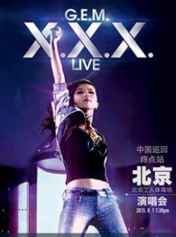 邓紫棋中国巡回终点站北京演唱会 .