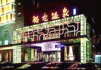 裕龙温泉酒店